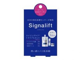 【新製品】首都圏を中心としたファミリーマート41店舗にて、ファミリーマート店舗限定「シグナリフト トライアルセット(3 回分)」発売開始